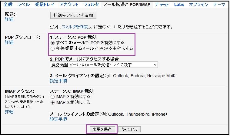 POP setup example for Mac Mail   Shonan Fujisawa Information