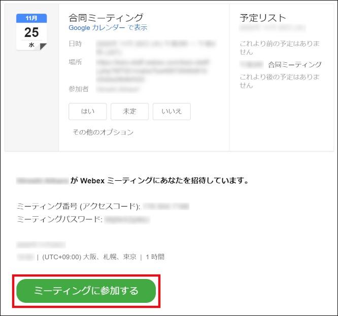 Webexユーザーマニュアル(参加者の操作) | 慶應義塾 湘南藤沢ITC
